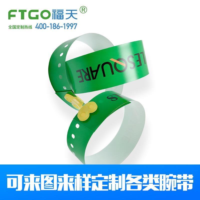 演唱会手带|娱乐识别带|门票手环|身份识别手腕带定制