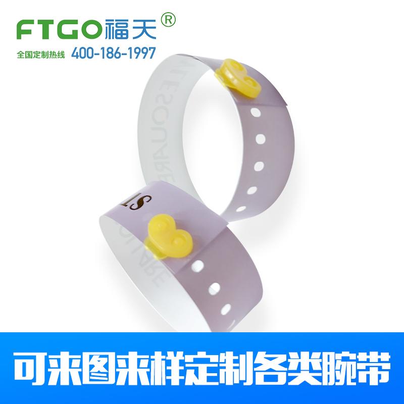 游乐场一次性防撕手环|一次性印刷手环|流水号手腕带