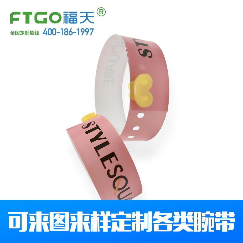 马拉松手环|旅游手环|乐园腕带|年会腕带厂家定制