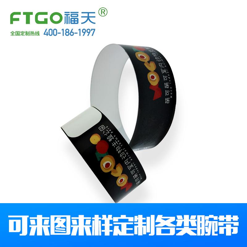 防水纸质手环|复合纸手环|合成纸手腕带厂家定做