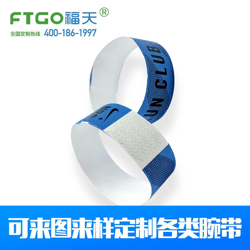 杜邦纸一次性手环|演唱会门票手腕带|入场券手腕带