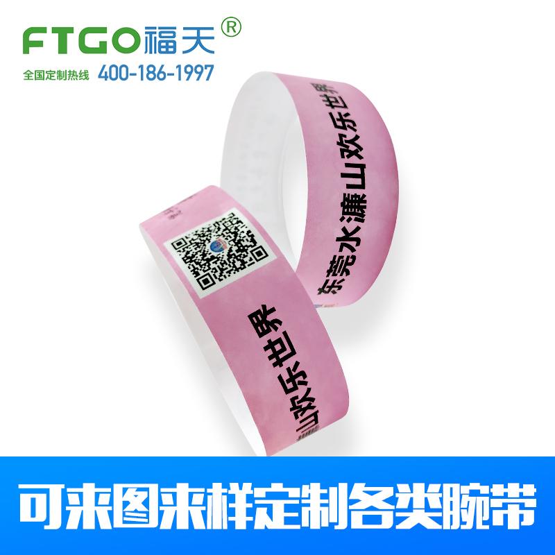 杜邦纸一次性识别手环腕带|一次性游乐园纸门票|纸质手环