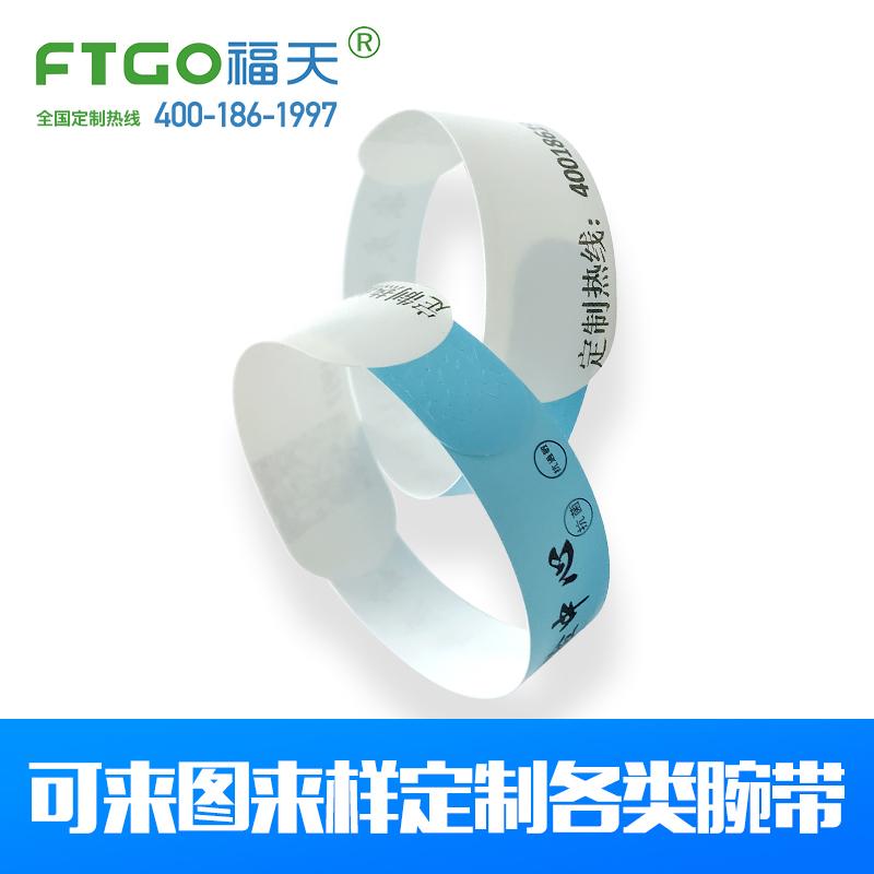 一次性入场手环|纳米硅入场腕带|定制手环腕带