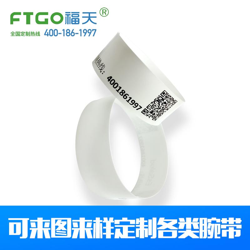一次性手带|粘贴式手腕带|活动入场手环定制