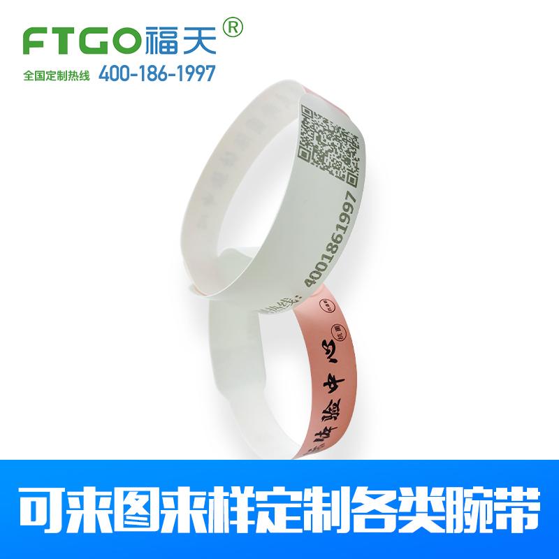 黏贴式游乐园入场识别手腕带|印刷手环|会议手环