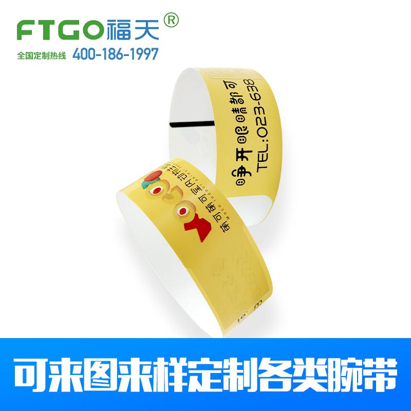 黏贴式年会手环|世界杯手环|年会抽奖手环厂家生产