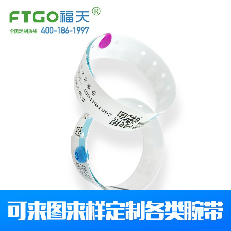纳米硅一次性手带|热敏打印腕带|二维码手环腕带订做
