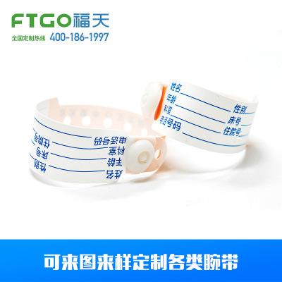医院用手写腕带|婴儿医用手腕带|婴儿标识腕带生产厂家