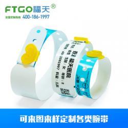 医院识别腕带一次性热敏打印 住院腕带 医用腕带生产厂家