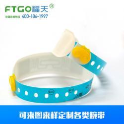 rfid腕带 热敏打印腕带 rfid手环 芯片手环生产厂家