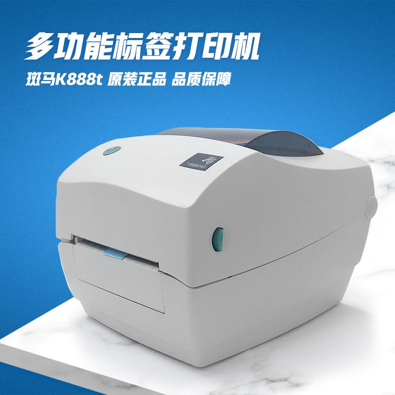 腕带打印机GK888t