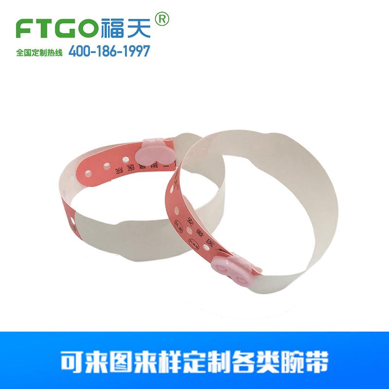 热转印一次性打印手腕带|医用成人新生儿手环|身份识别带