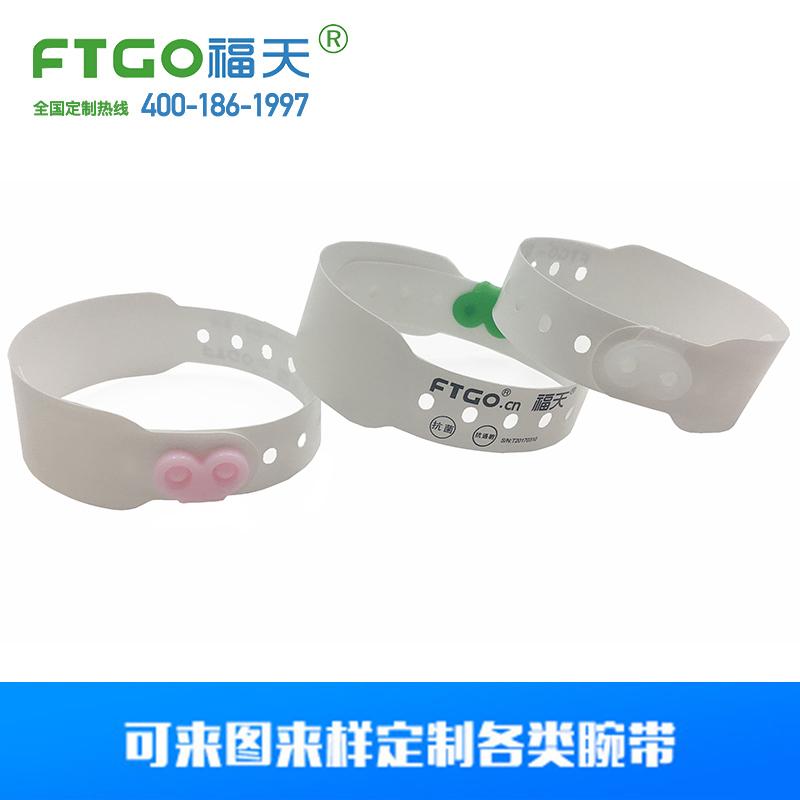 一次性医用识别带|条码打印腕带|成人子母扣娱乐手环定制