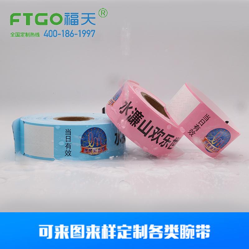 FTGO福天定制防水耐撕一次性手腕带|游乐场景区门票手环定制