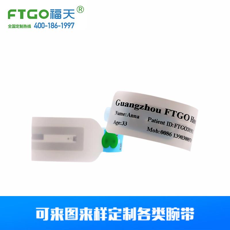 厂家定制RFID打印腕带|热敏条码射频芯片手环|身份识别手带