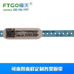 定制一次性RFID腕带|医用腕带|医用患者身份识别带门禁手环