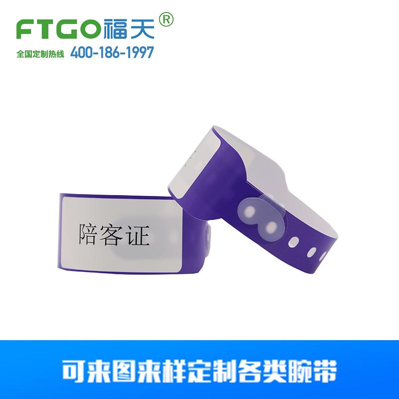 厂家定制一次性病人陪护腕带|热敏打印身份识别二维码手环
