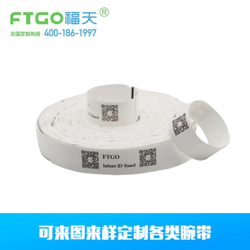 福天定制FTGO婴儿打印腕带|新生儿母婴识别带柔软防水手环