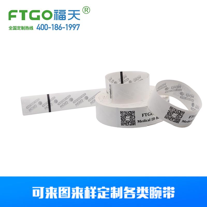 工厂定制一次性打印|腕带热敏身份识别手环|入场通用门票