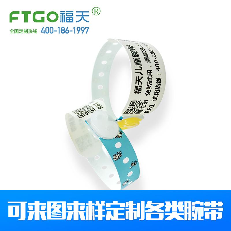 热转印儿童腕带|儿童打印腕带|医用身份识别带