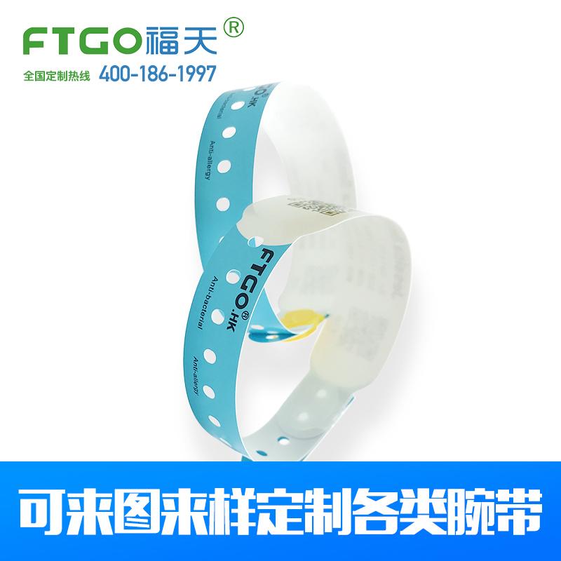 定制成人热敏腕带|一次性热敏打印腕带|医用手环